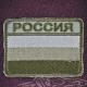 Нашивка флаг России, на липучке 6х4,5 см, олива