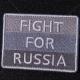Патч, флаг России борись за Россию, серый шеврон