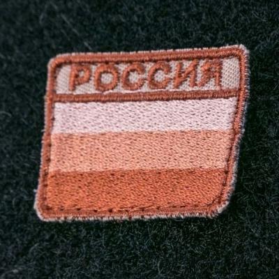 Нашивка липучка флаг России 4х3 см. (пустыня)