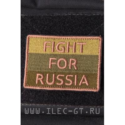 Патч, флаг России борись за Россию, олива
