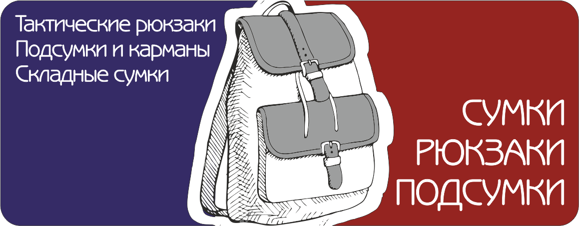 Тактические рюкзаки подсумки купить