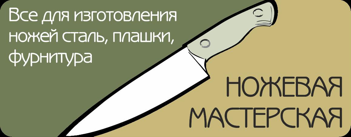 Купить материалы для изготовление ножей