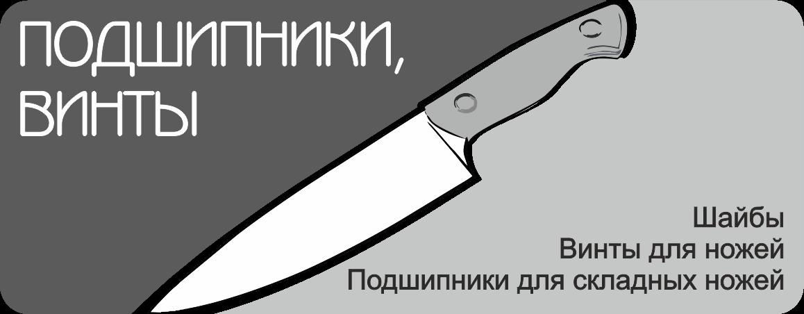 Купить подшипники и винты для ножей